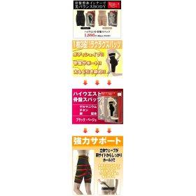 Kotsuban Spats - High Waist slimming (Black)