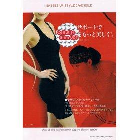 Shisei Up Style Camisole